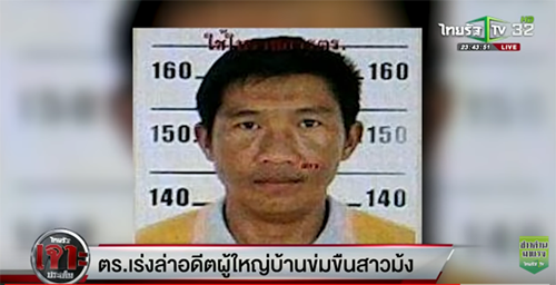 Thai police arrest man over death by suicide of Thai women after photo appeared on Facebook