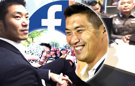 thanathorn-future-forward-party-prosecutors-case-computer-crime-act-facebook