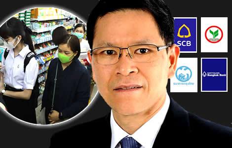 bank-of-thailand-interest-rate-policy-economy-coronavirus-share-price-banks