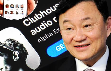 clubhouse-audio-app-home-progressive-movement-thaksin-appearance